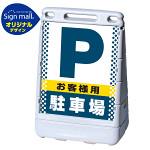 バリアポップサイン ドット柄 お客様駐車場 SMオリジナルデザイン グレー (片面) 通常出力