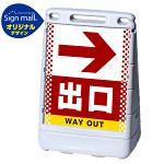 バリアポップサイン ドット柄 右矢印+出口 SMオリジナルデザイン グレー (片面) 通常出力