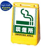 バリアポップサイン ドット柄 喫煙所 SMオリジナルデザイン イエロー (片面) 通常出力