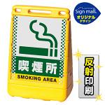 バリアポップサイン ドット柄 喫煙所 SMオリジナルデザイン イエロー (両面) 反射出力