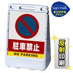 バリアポップサイン 駐車禁止 (駐車禁止マーク) SMオリジナルデザイン グレー (片面) 反射出力