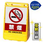 バリアポップサイン 禁煙 SMオリジナルデザイン イエロー (片面) 反射出力