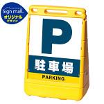 バリアポップサイン 駐車場 SMオリジナルデザイン イエロー (片面) 通常出力