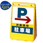 バリアポップサイン 右矢印+お客様駐車場 SMオリジナルデザイン イエロー (片面) 通常出力