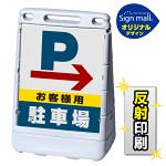 バリアポップサイン 右矢印+お客様駐車場 SMオリジナルデザイン グレー (片面) 反射出力