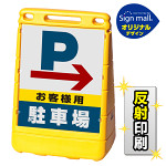 バリアポップサイン 右矢印+お客様駐車場 SMオリジナルデザイン イエロー (片面) 反射出力