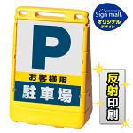 バリアポップサイン お客様駐車場 SMオリジナルデザイン イエロー (両面) 反射出力