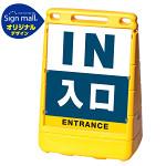バリアポップサイン 入口 SMオリジナルデザイン イエロー (片面) 通常出力