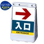 バリアポップサイン 右矢印+入口 SMオリジナルデザイン グレー (両面) 通常出力