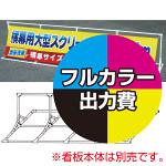 屋外用大型スクリーンフレーム 45型用 印刷代・ハトメ加工込 材質:防炎ターポリン(W3800×H800)・防炎シール付 (※本体別売)