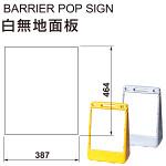 バリアポップサイン用白無地面板(1枚)