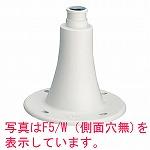 アイ ランプホルダ用台座 (側面穴付コード引出し形) (F5A/W)