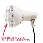 アイ ランプホルダ ホワイト S形 リード線有効長1.8m (S0/W-L14)