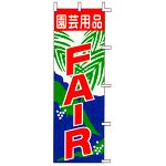 のぼり旗 園芸用品FAIR