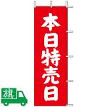 のぼり旗 本日特売日 1