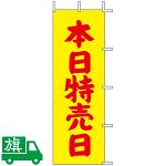 のぼり旗 本日特売日 2