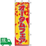 のぼり旗 オータムフェア