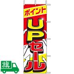 のぼり旗 ポイントUPセール
