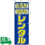 のぼり旗 ビデオ・DVD レンタル
