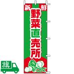 のぼり旗 野菜直売所
