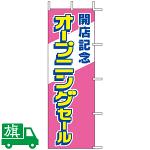 のぼり旗 開店記念オープニングセール