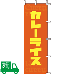 のぼり旗 カレーライス 1