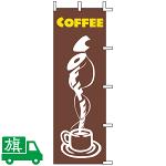 のぼり旗 COFFEE 1