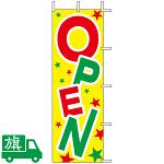 のぼり旗 OPEN 2