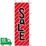 のぼり旗 SALE 1