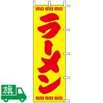 のぼり旗 ラーメン 2