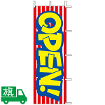 のぼり旗 OPEN 3