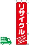 のぼり旗 リサイクルShop