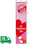 のぼり旗 バレンタインデー