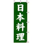のぼり旗 日本料理