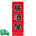 のぼり旗 居酒屋 1