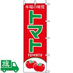 のぼり旗 トマト