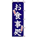 のぼり旗 お食事処 3