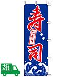 のぼり旗 寿司「にぎり」