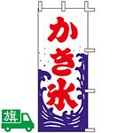のぼり旗 かき氷 (ショート)