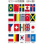 ビニール万国旗 20ヶ国万国旗 旗寸法26.5×38cm・全長11m