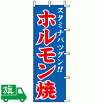 のぼり旗 ホルモン焼 2