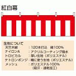 紅白幕チチ付 金巾 高さ52cm×幅5間 (9.0m)