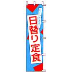 のぼり旗 日替り定食