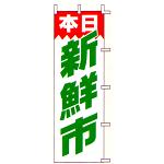 のぼり旗 本日新鮮市