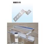 ソーラールミL1用 標識用取付金具 (平リブ用) 盗難防止ボルト・ナット付 2本/1SET (KSL-L1-TK2)