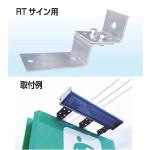 ソーラールミL1-RTタイプ用 サイン用取付金具 3pc/SET (KSL-L1-RTK)