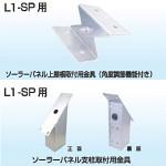 ソーラールミL1-SPタイプ用 ソーラーパネル用取付金具 上屋根取付用 2pc/SET (KSL-L1-SP-K2)