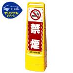 マルチクリッピングサイン ドット柄 禁煙 SMオリジナルデザイン イエロー (片面) 通常出力
