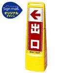 マルチクリッピングサイン ドット柄 左矢印+出口 SMオリジナルデザイン イエロー (片面) 通常出力