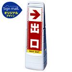 マルチクリッピングサイン ドット柄 右矢印+出口 SMオリジナルデザイン グレー (片面) 通常出力